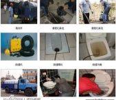 深圳宝安厕所疏通13825787990南山通马桶堵