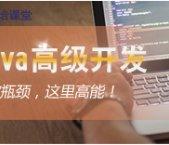 企业级JAVA高级开发技术实战培训