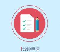 北京宜信普惠极速贷信用借款