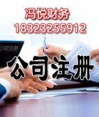 代办重庆公司 分公司营业执照 代理记账