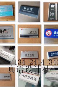 广州铭牌喷绘