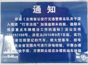 昭通汽车异地年审委托书 云C昭通汽车全国年审委托书代开