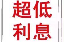 【广州应急贷款|私人快速贷款|私人借贷非高利贷】