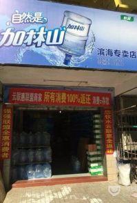 选购桶装水的注意事项