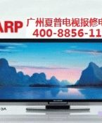 夏普液晶电视机解除保护