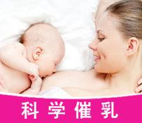 产后无痛催乳