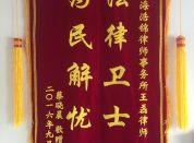 王律师获赠锦旗
