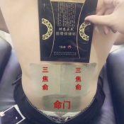 上海保健贴
