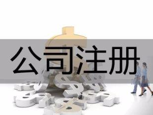 东莞无地址注册公司