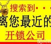 天津开锁公司开各种门锁换防盗升级锁芯修锁(各区均有分店)