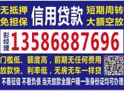 宁波人一张身份证贷款(不看征信 负债)20分钟放款