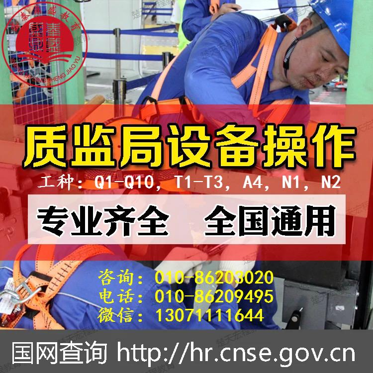 阜阳市安全评价师,保育员育婴员中高级资格证报名考试培训