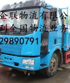 广州到珠海物流专线/珠海到广州物流公司全国专线直达