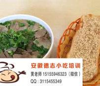 淮南牛肉汤培训加盟