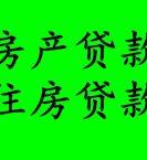 北京房子抵押贷款,商品房抵押贷款利息低