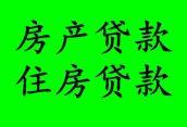 北京房子抵押贷款,商品房抵押贷款利