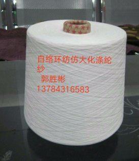 仿大化涤纶纱