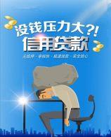 宁波信用贷款服务