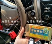 南昌配汽车钥匙,南昌急开锁,青山湖急开锁,配汽车钥匙