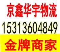 北京到上海货运往返专线直达