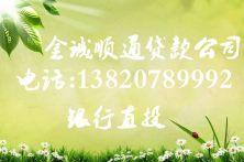 天津房屋抵押贷款成功放款