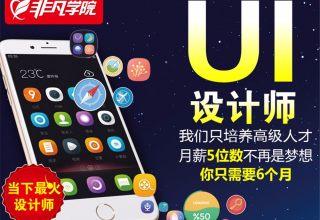 上海UI交互设计培训学校上海平面设计培训学校