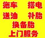 三门峡陕县24小时道路救援拖车搭电补胎更换电瓶送燃油