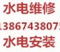 杭州萧山水电维修 水电安装