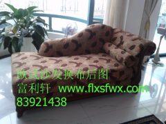 深圳沙发换布