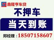 武汉汽车抵押贷款 押证不押车贷款