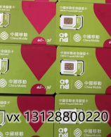 香港移动卡澳门卡无月租卡注册卡短信卡批发
