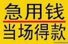 南京民间贷款