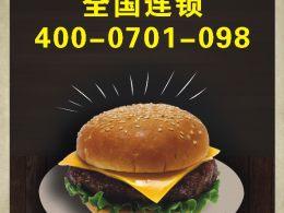 郑州麦基客汉堡加盟