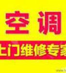 欢迎访问【温州科龙空调】全国各点&售后服务欢迎光临
