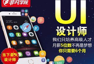 上海UI设计师培训学校