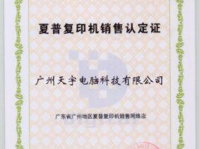 夏普复印机销售认证