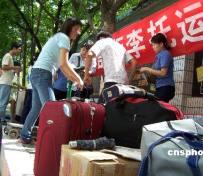行李托运 搬家物品托运 暑期