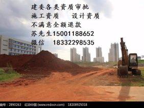 如何办理北京大兴区房地产开发公司及资质