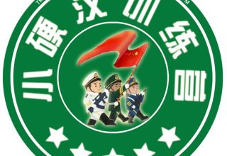 叛逆孩子学校-山东有叛逆孩子教育学校吗?