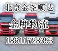 北京至全国长途搬家 整车零担