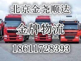 北京至全国长途搬家 整车零担 轿车托运 大件设备运输