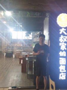 南京大叔家的面包店