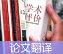 大连专业学术论文翻译公司SC