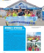 《中国直销》2013年4月刊--企业图事