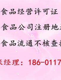 北京食品经营许可证办理
