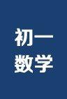 武汉江汉区初一数学春季班