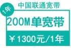 大连联通宽带推出200M光宽带