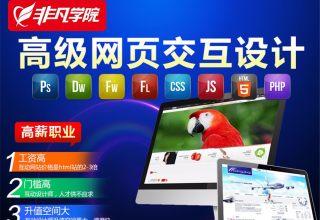 上海网页设计培训、0基础学网页6个月做专业网页设计