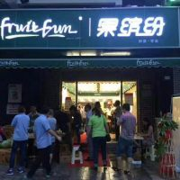 果缤纷水果品牌加盟