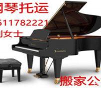 北京物流公司钢琴电器托运